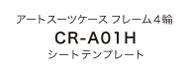 オーダーメイドスーツケースCR-A01H テンプレート