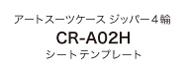 オーダーメイドスーツケースCR-A02H テンプレート