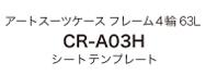 オーダーメイドスーツケースCR-A03H テンプレート