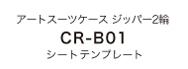 オーダーメイドスーツケースCR-B01 テンプレート