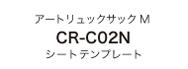オーダーメイドスーツケースCR-C02N テンプレート