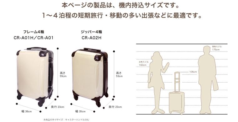 商品サイズ スーツケースCR-A01H