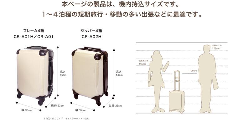 商品サイズ スーツケースcr-a02h