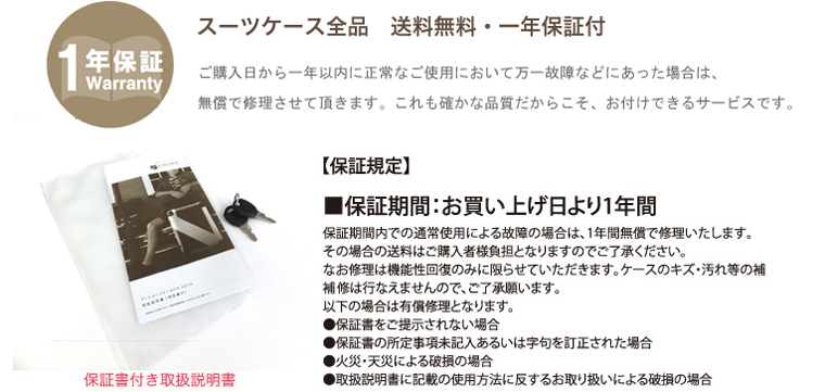 スーツケース全品送料無料保証1年間付
