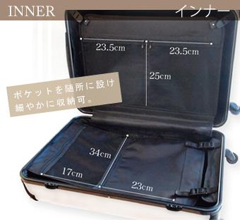 大容量かつ機能的なスーツケース