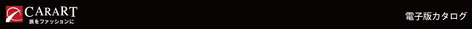 キャラート電子版カタログ