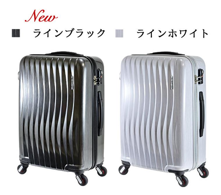 超静音スーツケース ヘアライン新色 ラインブラックとラインホワイト