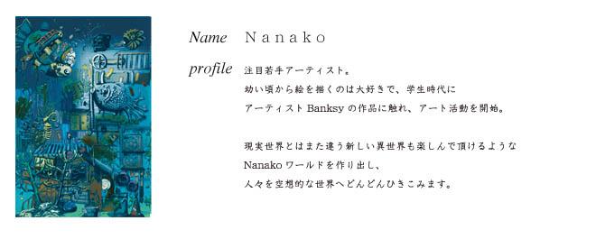 ナナコ商品一覧