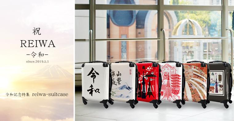 令和シリーズスーツケース