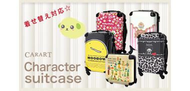 キャラクター スーツケースシリーズ