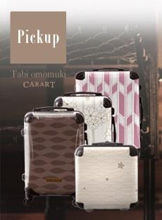 キャラート新商品 ジャパニーズ旅趣スーツケース