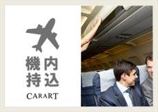 スーツケース機内持込サイズ