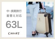 中長期旅行対応大型着せ替えスーツケース