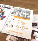 byersguide掲載page